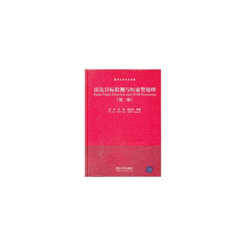 《雷达目标检测与恒虚警处理(第二版)(清华大学学术)