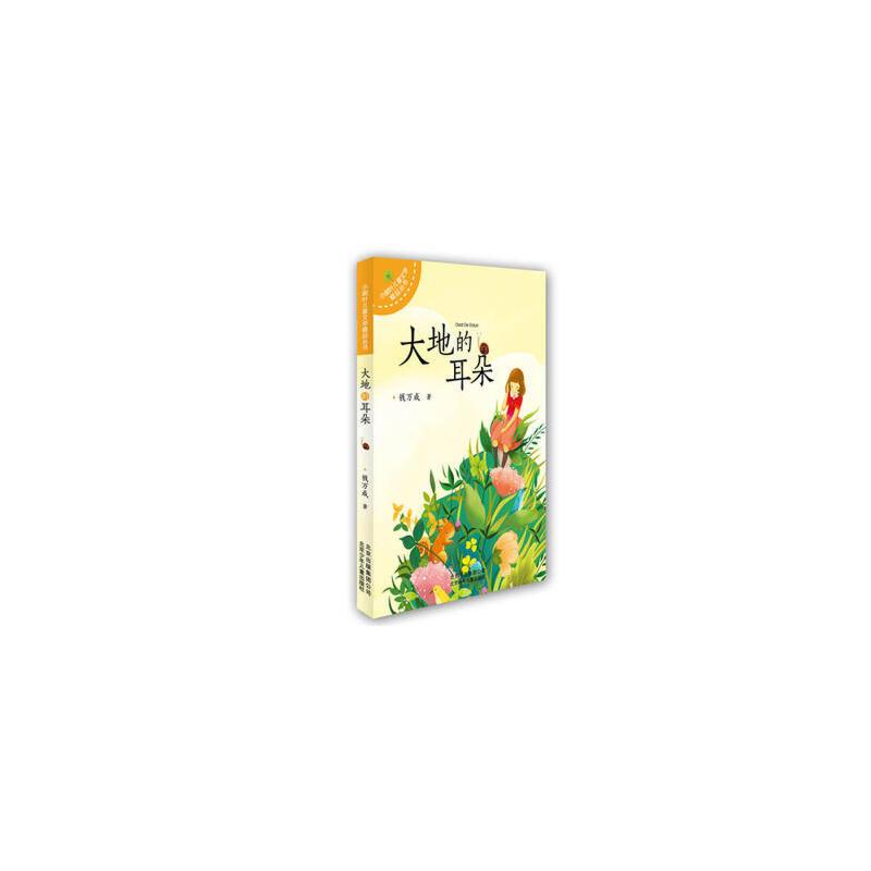 小树叶儿童文学精品丛书:大地的耳朵 钱万成 9787530139530