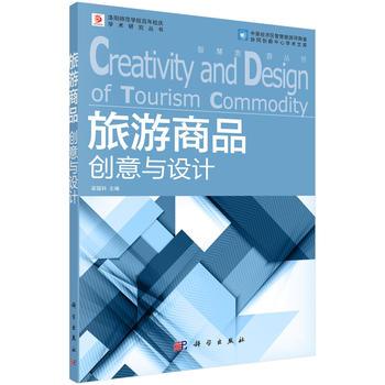 POD-旅游商品创意与设计