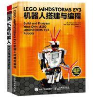 全新正版 乐高EV3机器人搭建与编程+乐高机器人EV3程序设计艺术 乐高机器人制作教程书籍 机器人搭建指南 青少年机器人活动参考书