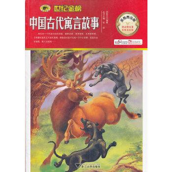 中国古代寓言故事》