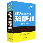 司法考试2017 2017国家司法考试历年真题详解(2010-2016)