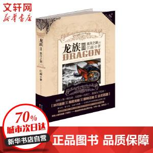 龙族III:黑月之潮(上)/江南作品 江南