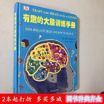 有趣的大脑训练手册