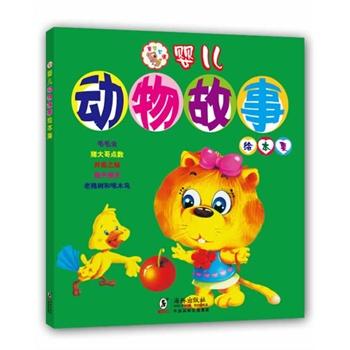 婴儿动物故事绘本集 9787511017635 海豚出版社文汇海书店 国家法定