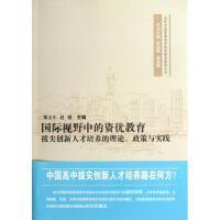 国际视野中的资优教育:拔尖创新人才培养的理论,政策与实践 郑太年,赵健 编