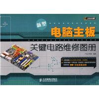 POD-新型电脑主板关键电路维修图册