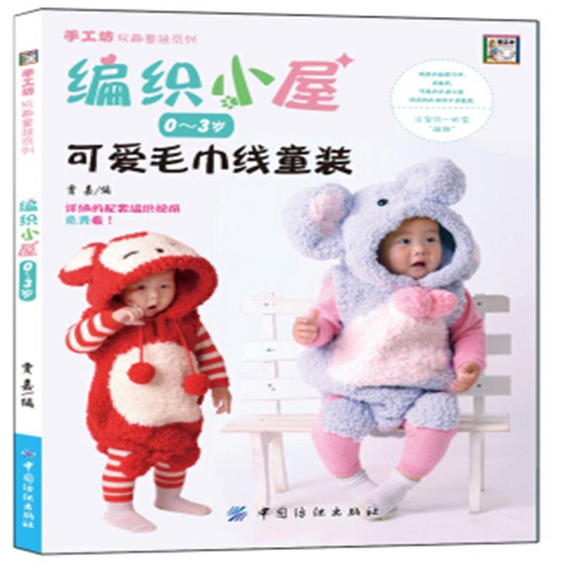 0-3岁-编织小屋-可爱毛巾线童装( 货号:751800871)