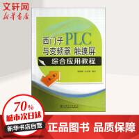西门子PLC与变频器,触摸屏综合应用教程(第2版) 阳胜峰,吴志敏