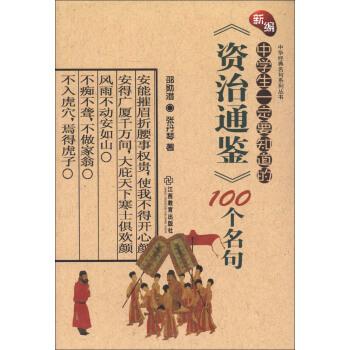 新编中学生一定要知道的资治通鉴100个名句/中华经典名句系列