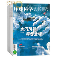 环球科学 2017年全年杂志订阅新刊预订1年共12期全球科普圣经百科