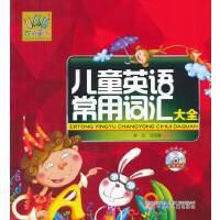 万有童书――儿童英语常用词汇大全(附光盘)
