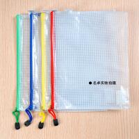 晨光专柜正品 A4规格网格拉链袋 资料袋 学生透明袋 ADM94506