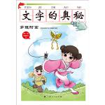《文字的奥秘・穿越时空》(感受中国文字的博大精深,领悟中国文化的发展历史,尽在《文字的奥秘》!)