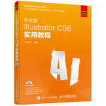 中文版Illustrator CS6实用教程