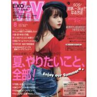[现货]日版 时尚杂志 VIVI 2016年8月号 特林德尔玲奈