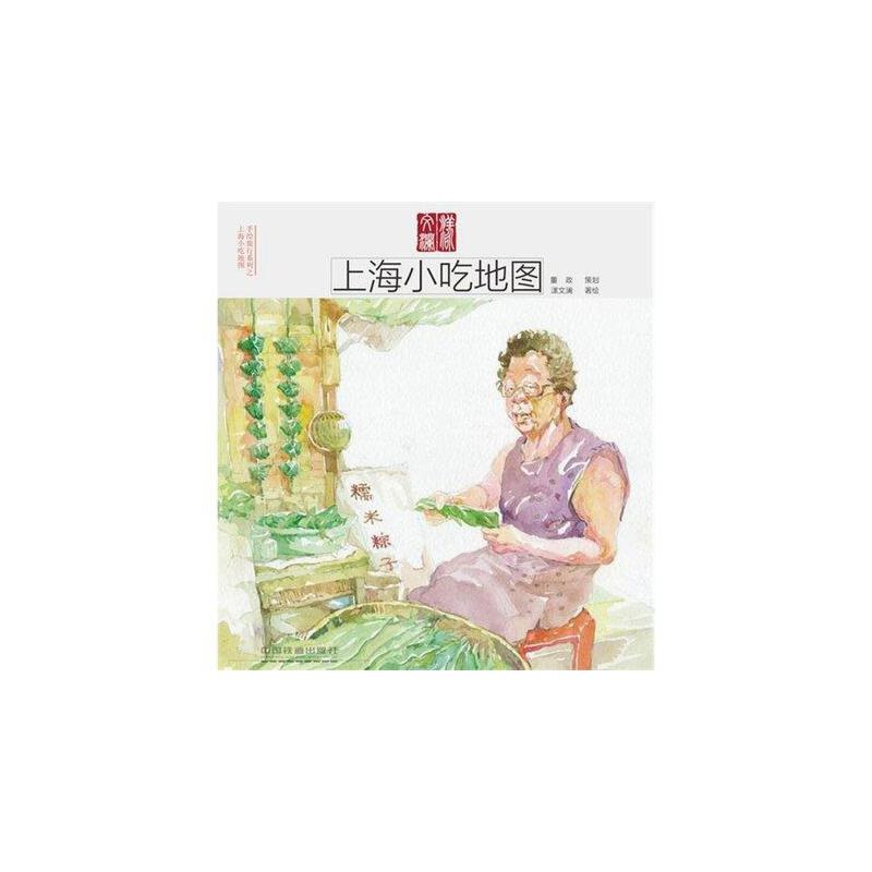 正版现货 上海小吃地图 手绘旅行系列 一张介绍上海美食手绘地图 上海