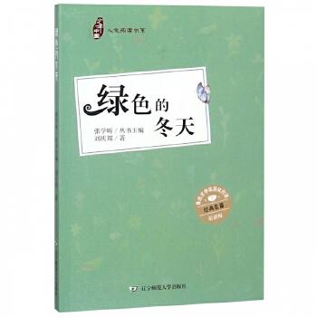 少年中国人文阅读书系:绿色的冬天(彩插版)