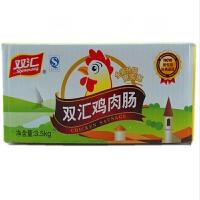 【包邮】双汇 火腿肠(火腿肠鸡肉肠) 70gx50条 整箱 特产肉类零食小吃 办公室零食