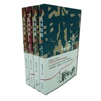 《战国纵横》(1乱云飞渡、2四子归山、3鲲鹏展翅、4飞龙在天)全套4册