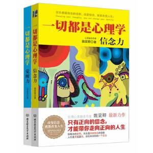 一切都是心理学(套装共2册)(台湾心灵励志作家魏�鼻浜屯跗舴伊ψ鳎�
