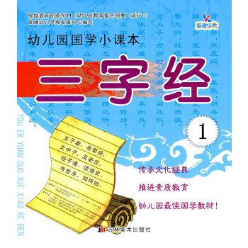 《三字经1:幼儿园国学小课本》(范丽.)【简介