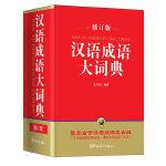 汉语成语大词典(修订版)(32开)