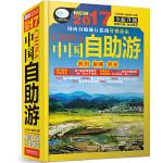 2017中国自助游(全新升级版)