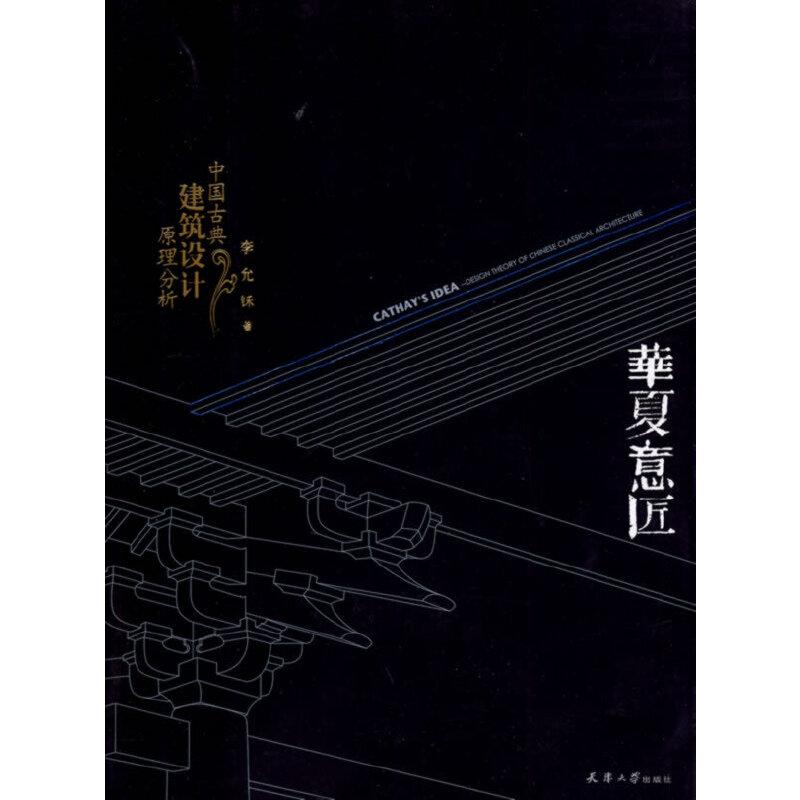 《华夏原理:中国古典建筑设计心理v原理》(李允服装意匠知觉设计图图片