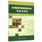 农作物秸秆和牧草饲料化技术研究与应用
