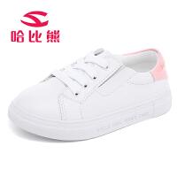 【儿童节特惠】哈比熊童鞋男童板鞋学生小白鞋韩版女童白色板鞋儿童运动休闲鞋