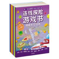 连线探险游戏书(套装全8册)