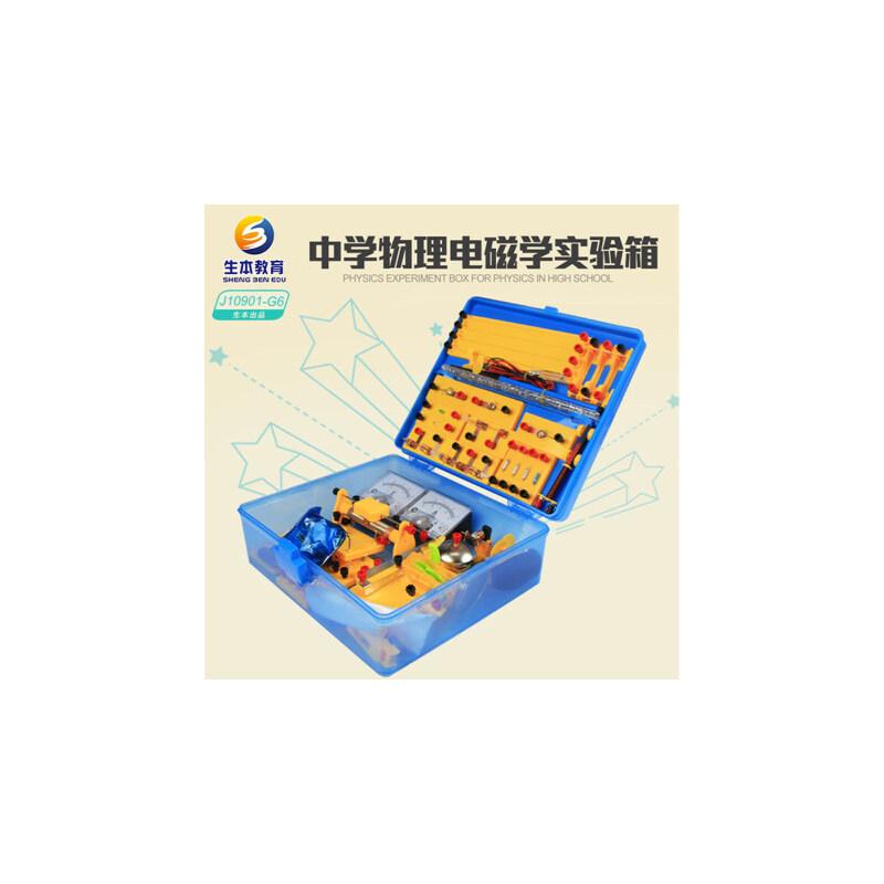 版初中物理学生实验器材箱中考电磁学全套电路套装