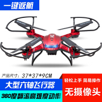 遥控飞机玩具耐摔充电直升机航拍飞行器ufo无人机儿童迪飞达
