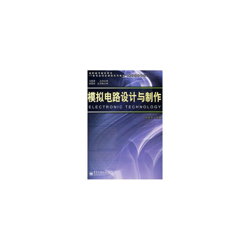 模拟电路设计与制作 华永平 9787121040665