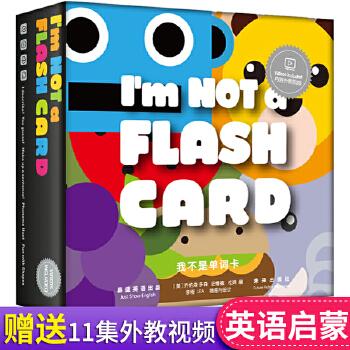 嘉盛英语:我不是单词卡 I'm NOT a FLASH CARD (2.0升级版)