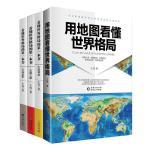 看懂世界格局的第一本书(套装全四册)