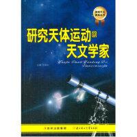 [全新正品] 中小学生阅读系列之发现天文奥秘丛书--研究天体运动的天文学家 北方妇女儿童出版社 王郁松 9787538569773