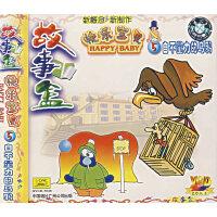 快乐宝贝故事盒5:自不量力的乌鸦(VCD)