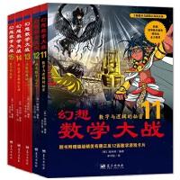 幻想数学大战11-15