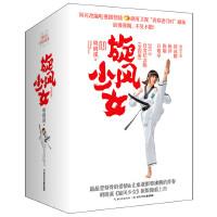 旋风少女(全四册) 白金纪念版套装