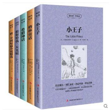 莎士比亚戏剧故事 契诃夫 马克吐温 莫泊桑 柯南道尔短篇小说精选 5册 英汉对照双语名著