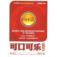 [全新正品] 可口可乐全攻略――行业巨头全攻略 海天出版社 杨延 9787806976890