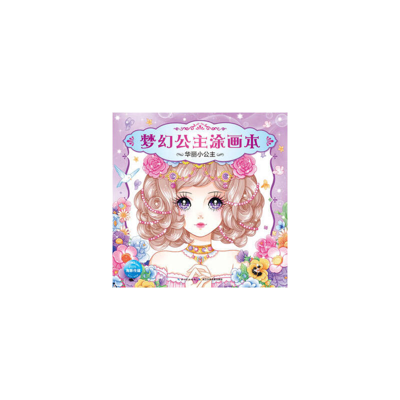 全新正版梦幻公主涂画本:华丽小公主 海豚传媒 9787556058921 长江