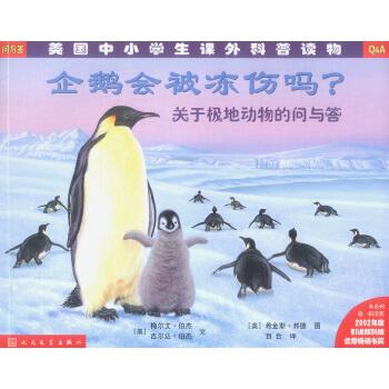 ——关于极地动物的问与答