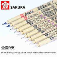 SAKURA樱花针管笔 进口防水针管笔 漫画设计草图笔 绘图笔