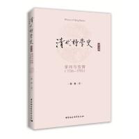 清代诗学史-((第二卷)学问与性情:1736-1795)