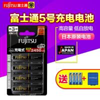 日本原产富士通HR-3UTHC(4B) 镍氢充电电池高容量2550高容量5号4节装!买就送电池收纳盒