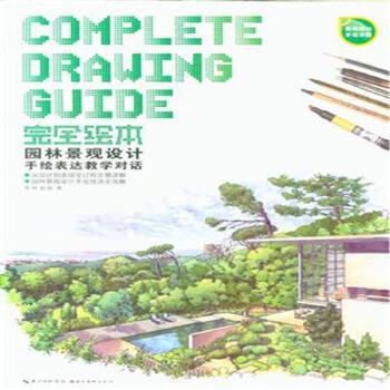 园林景观设计手绘表达教学对话( 货号:753946513) 北京新华书店官方