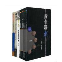 大博弈:经济篇+形势篇+货币战争背景+黄金游戏(1-5) 占豪全套共8册 大博弈 中国之危与机